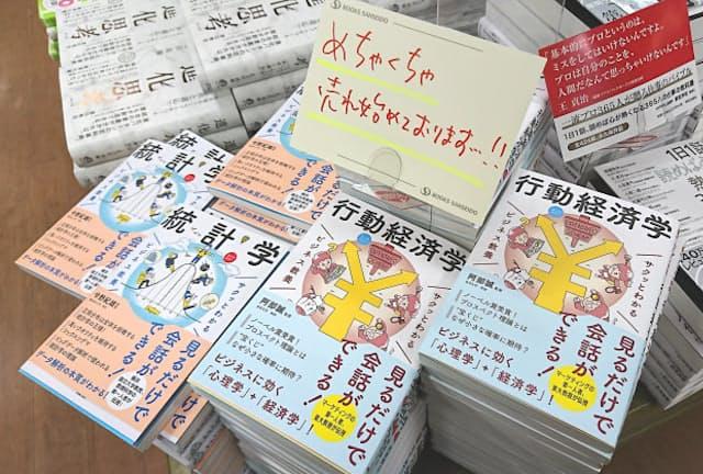 2階ビジネス書売り場のメインの平台に同時発売のシリーズ2冊を並べて展示する(三省堂書店有楽町店)