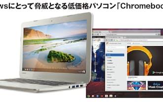 図4 米国など海外では300ドル以下で購入できる低価格ノート「Chromebook」の販売数が伸びている。Webサイトの表示やWebアプリの実行に特化した設計となっている