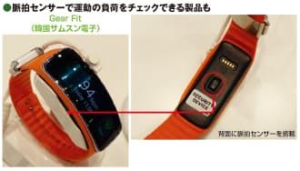 図6 加速度センサーやGPS(全地球測位システム)で歩数やジョギングなどの距離を計測だけでなく、脈拍センサーで体の負荷を調べられる製品も登場してきた