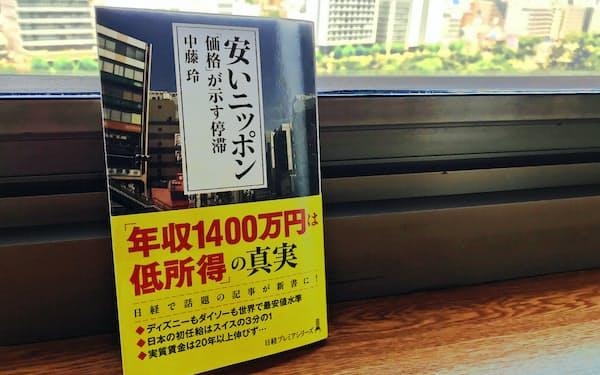 「安いニッポン」には経済停滞に苦しむ日本の姿が浮かび上がる