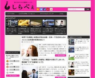 ニュースサイト「しらべぇ」の画面