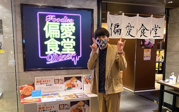 """総監督・いなり王子ほか""""食の偏人""""たちが名店を呼び込む『偏愛食堂』"""