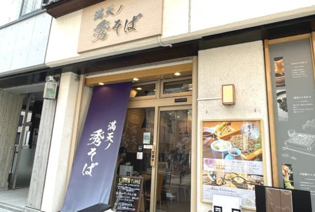 HISが展開する「満天ノ 秀そば」四ツ谷店。一見してHISによる店舗だとはわからないが、会長兼社長の澤田秀雄氏の「秀」の字が店名に入る
