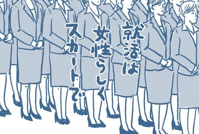 就職活動中、女性はリクルートスーツのスカートを着用すべきだという暗黙のルールがある。最近では、そうした固定観念に縛られない企業も出てきている