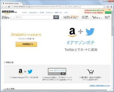 AmazonソーシャルカートのWebページ。ここから、アカウントの連携設定をする