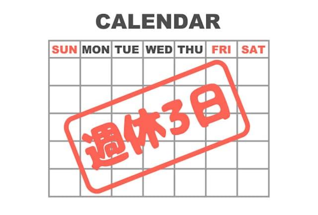 選択的週休3日制が注目される理由とは(写真はイメージ=PIXTA)