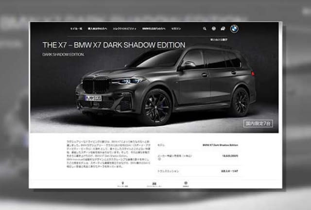 「BMW X7 Edition Dark Shadow(エックスセブン・エディション・ダーク・シャドウ)」。1860万円(税込み)の価格にもかかわらず、用意した7台がわずか3分で完売した