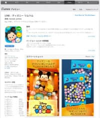 アップストアの「LINE:ディズニーツムツム」紹介ページ