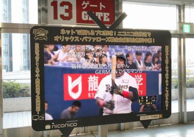 写真 京セラドームのニコニコ生放送専用モニター