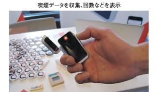 図3 Quitbit社は禁煙サポートのスマートライターを開発。米ブラウン大学の卒業生2人が創業。写真のKuji Nakano氏は製造を担当する(大学の専攻はコンピューターサイエンス)。同社が開発するスマートライターは、禁煙を補助するためのもの。たばこに火をつけるたびに日時を記録し、本体に搭載する表示器でその日の喫煙回数や前回の喫煙から経過した時間などをユーザーに知らせる。これらのデータはスマホでも閲覧可能だ。価格は129米ドル
