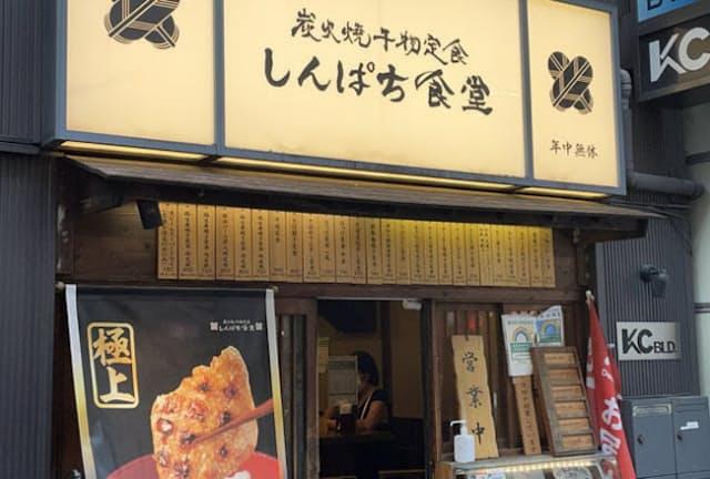 「しんぱち食堂」新宿店