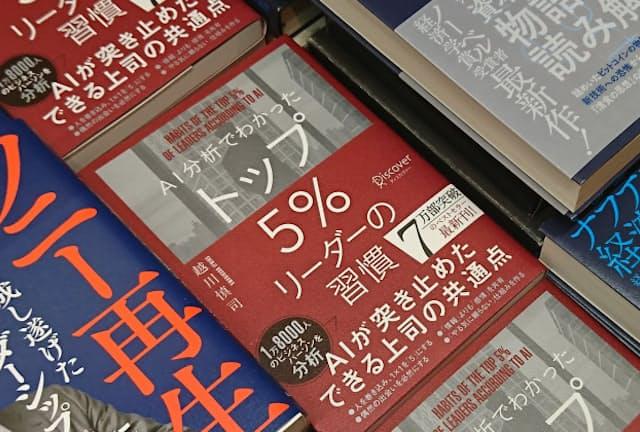 1階入り口そばのメインの平台に縦に3列並べて展示する(八重洲ブックセンター本店)
