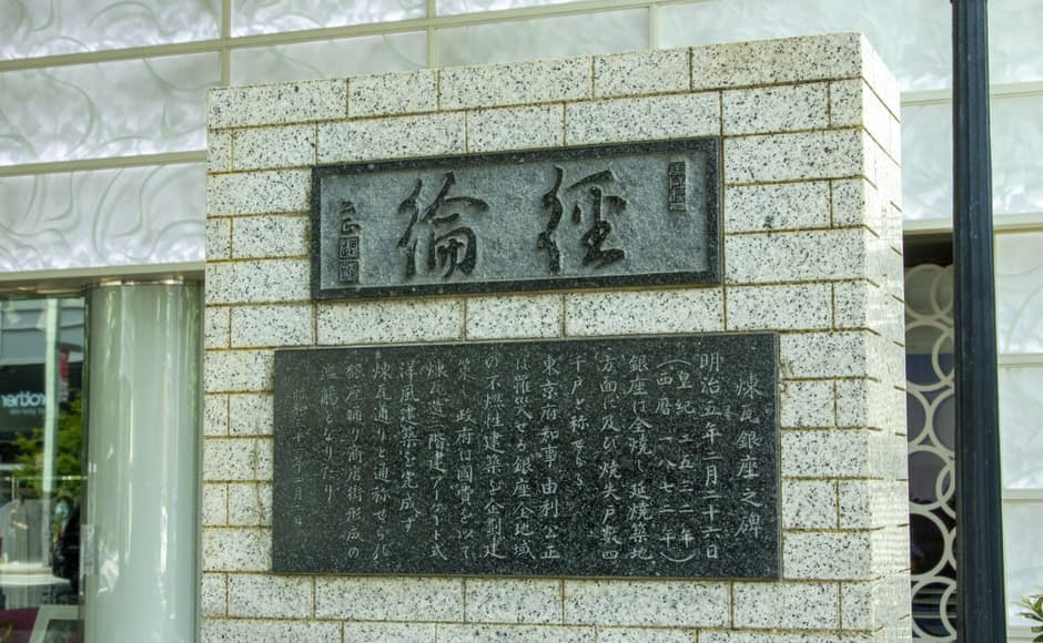 由利公正の功績を記した煉瓦銀座之碑(東京・銀座)