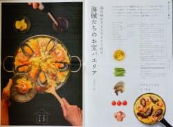 届いた食材をどう料理するレシピが掲載されている