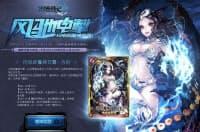 中国語版「チェインクロニクル」の公式ページ