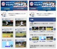写真1 マルチビュー映像配信サービスのイメージ。左がライブ映像、右がリプレイ映像の視聴ページ。Lions Wi-Fiに接続するとWebブラウザーにメニューが表示され、「マルチビュー映像」を選ぶことで視聴できる