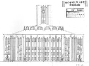 東大安田講堂の立面図。建設当時の図面が保存されていた(資料:東京大学)