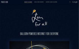 図1 Project LoonのWebサイトのトップページ(URLはwww.google.com/loon/)