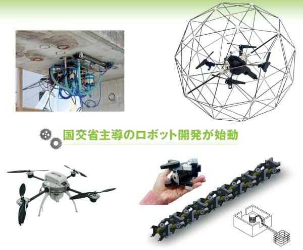 [左上]バキュームポンプでコンクリート表面に吸着し、移動しながら表面の劣化状況と打撃音を計測するロボット。サイズは50cm角、重さは8kg以内に収めた。コンステックなどが開発した(写真:コンステック) [右上]マルチーローターヘリコプターを球殻で保護し、桁下など入り組んだ空間での衝突時の衝撃を受け流しながら飛行できるようにした。高解像度の接写画像を撮影する。ヘリと球殻はジンバルで接続しており、独立して回転できる。東北大学が千代田コンサルタントなどと開発している(写真:東北大学) [左下]カナダ製のマルチローターヘリコプターを用いて、橋脚が高いコンクリート橋のひび割れなどを撮影する。東日本高速道路会社などが提案した(写真:日経コンストラクション) [右下]高所作業車に取り付けて使う多関節ロボットアーム。狭い箇所に潜り込んで先端のカメラで点検する。アミューズワンセルフ(大阪市)が土木研究所などと開発している(写真・資料:アミューズワンセルフ)