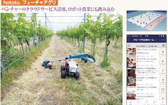 図2 クラウドを活用しノウハウを共有する山梨県の農業生産法人hototo。写真左は大阪府のフューチャアグリが開発した「Raspberry Pi」搭載のブドウ栽培支援ロボット。除草や環境計測機能などを搭載する。hototoではフューチャアグリと協力して小型草刈りロボットの導入を予定している。写真右上は、フューチャアグリ代表取締役 蒲谷直樹氏のトマト農場で稼働するロボットの監視システムの画面。ベンチャー企業スタディストのマニュアル共有サービス「Teachme Biz」でノウハウを共有している(写真右下)