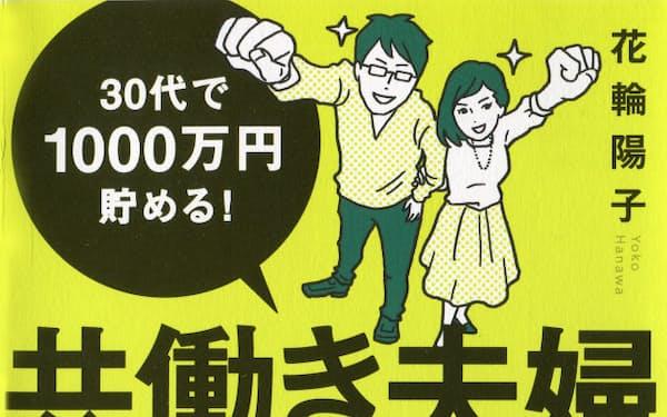 30代で1000万円貯める! 共働き夫婦のマネー術(日本経済新聞出版社、税込み1512円)