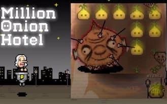 「ミリオンオニオンホテル」のゲーム画面