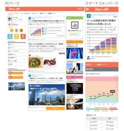 「KenCoM(ケンコム)」サービス画面イメージ(開発中)