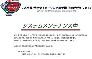 不正アクセス被害を受けて閉鎖中の「世界女子カーリング選手権札幌大会」公式Webサイト