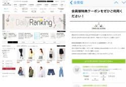 自社の衣料品を扱うサイト(写真左)。買い続けてもらうため、効果的なメールの配信を工夫する(同右)