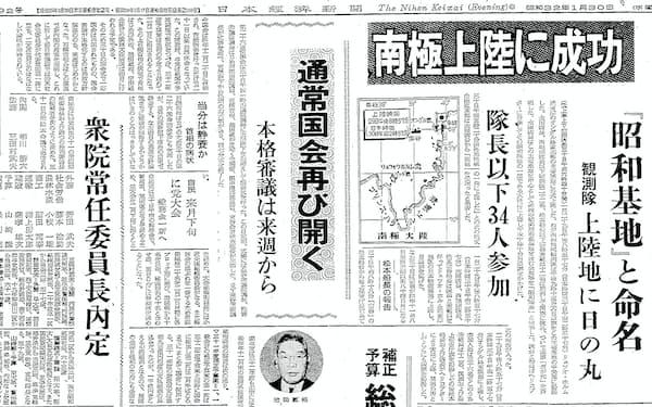 国会開会と石橋首相の欠席を伝えた1957年1月30日の日本経済新聞夕刊1面