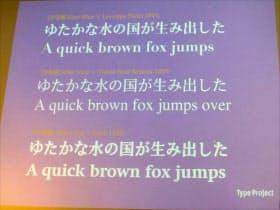 既存の欧文フォントに合った和文フォントを作れる