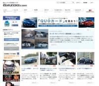 トヨタが運営する「GAZOO(ガズー)」