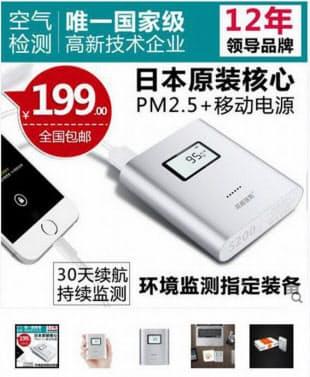 日本製部品の採用をアピールする阿格瑞斯の「WP6210」