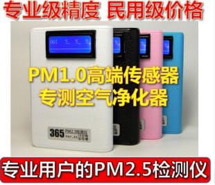 花粉サイズのPM10や、PM2.5よりさらに微粒なPM1.0の測定機能を備える製品も登場