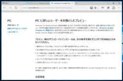 7月29日にダウンロードできるのはインサイダープレビューのユーザーだ