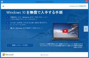 タスクトレイのウィンドウズマークをクリックすると、「Windows 10を入手する」アプリが起動する
