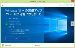 「Windows 10を入手する」アプリ上で予約してしばらく待つと、アップグレード可能という通知が表示される