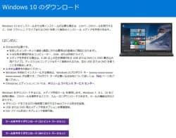 マイクロソフトの「Windows 10 のダウンロード」ページから、インストール用ファイルを直接ダウンロードすれば、通知を待たずに強制的にアップグレードできる