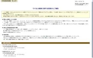 JSTのWebサイトに掲載されたおわび