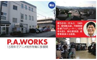 2000年の設立当初は、「50畳もある元料理屋の宴会場からスタートしました」と堀川氏は笑う。現在本社には80名ほどの社員がいるほか、東京スタジオでは制作進行など約30名が働いている