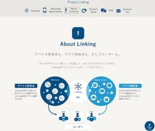 図1 NTTドコモなど10社はIoT(Internet of Things)の普及促進を目指す共同プロジェクト「Project Linking」を立ち上げた(出所:NTTドコモ)
