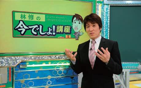注目番組『林修の今でしょ!講座』                                                   15年の最高視聴率は15.2%。林先生の情報モノはとにかく説得力がある。火曜19時/テレビ朝日系