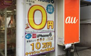 1月までは当たり前のように「一括0円」や「キャッシュバック」のポスターが貼られていたが……