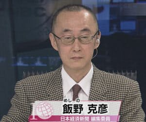 飯野克彦編集委員(2016年2月3日放送)