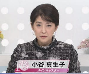 小谷真生子メインキャスター