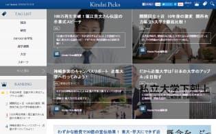 スクールカラーの藍色の配色が「NewsPicks」をイメージさせる「Kindai Picks」