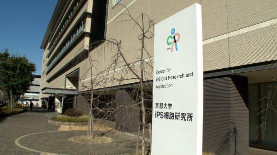 iPS細胞の基礎技術から応用までをつかさどる京都大学iPS細胞研究所(京都市)
