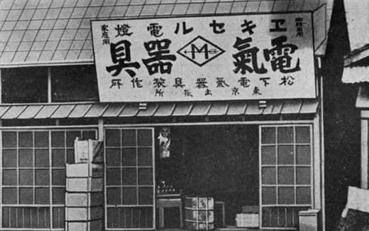 東京出張所表口(大正13年頃)