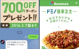 LINEを使ったドミノ・ピザのクーポンと簡単注文