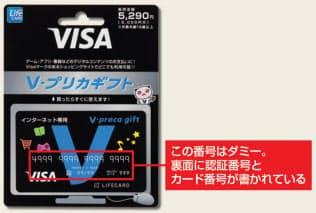 図1 コンビニなどで購入できる「Vプリカギフト」は会員登録なしで使える(Vプリカは会員登録が必要)。裏面のスクラッチ部分をこすると、認証番号とカード番号が現れる
